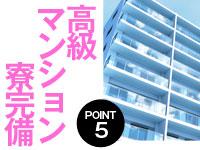 AVプロダクションCielo(シエロ)九州で働くメリット5