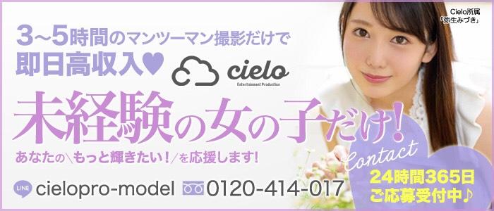 未経験・AVプロダクションCielo(シエロ)九州