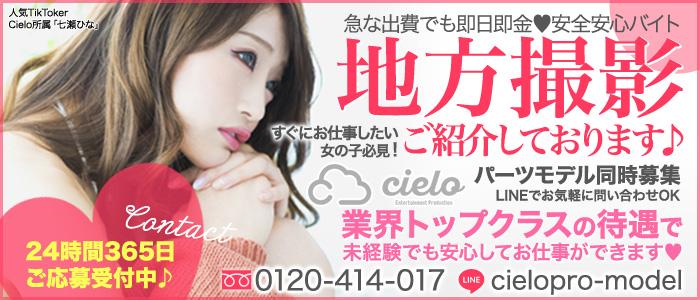 体験入店・AVプロダクションCielo(シエロ)九州