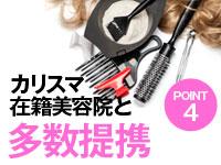 AVプロダクションCielo(シエロ)西日本で働くメリット4