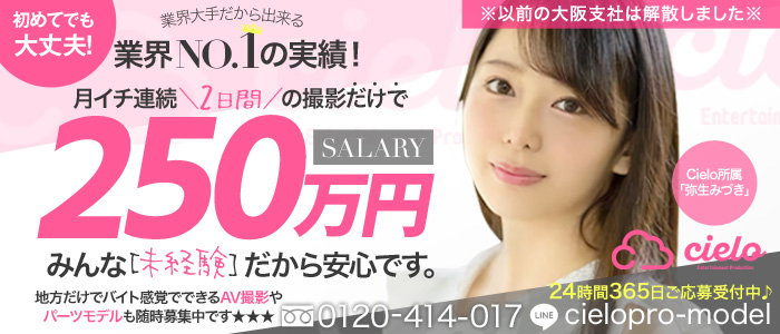 AVプロダクションCielo(シエロ)西日本の未経験求人画像