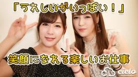 AVプロダクションCielo(シエロ)西日本に在籍する女の子のお仕事紹介動画