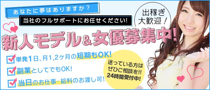 出稼ぎ・AVプロダクションCielo(シエロ)北陸