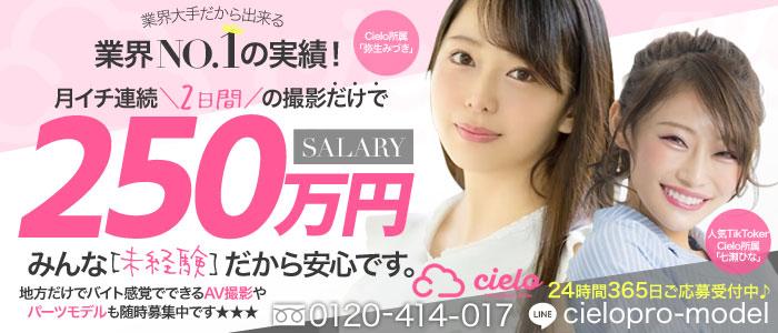 AVプロダクションCielo(シエロ)金沢の求人画像