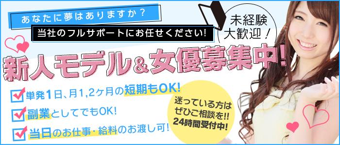 未経験・AVプロダクションCielo(シエロ)北陸