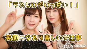 AVプロダクションCielo(シエロ)金沢に在籍する女の子のお仕事紹介動画