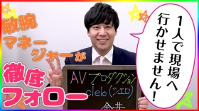 AVプロダクションCielo(シエロ)金沢のバニキシャ(スタッフ)動画