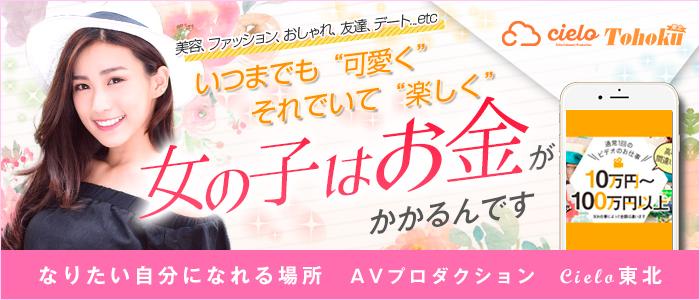 出稼ぎ・AVプロダクションCielo(シエロ)東北