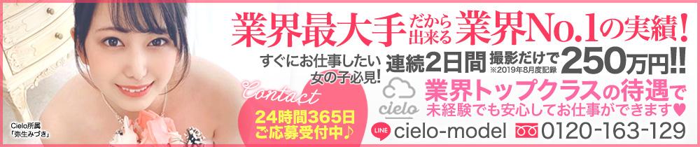 AVプロダクションCielo(シエロ)名駅の求人画像