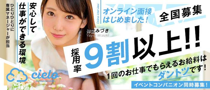 AVプロダクションCielo(シエロ)の求人画像