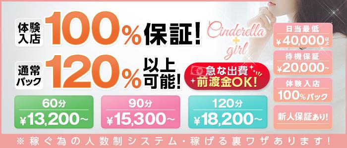 cinderella+Girlの求人画像