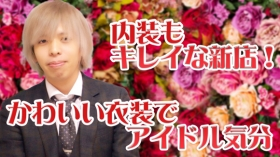 Cinnammon(シナモン)の求人動画