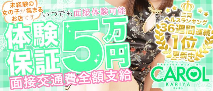 体験入店・CAROL2 刈谷店