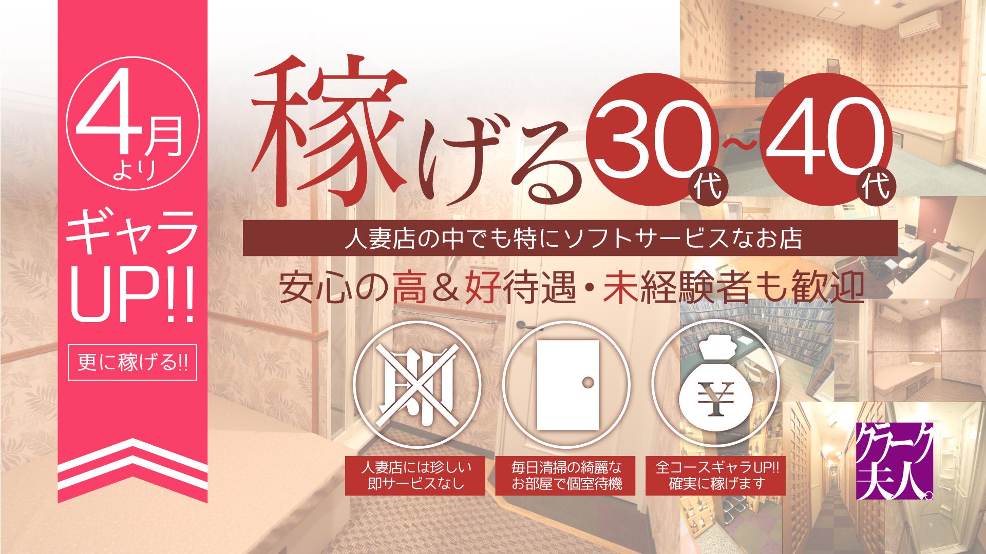 クラーク夫人(札幌ハレ系)の求人画像