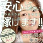 クラーク夫人(札幌ハレ系)