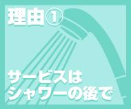 人妻店特有の『シャワー前の即サービス』は一切無し!!のアイキャッチ画像