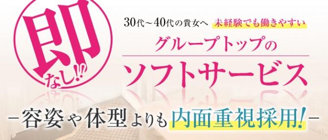 クラーク夫人(札幌ハレ系)のぽっちゃり求人画像