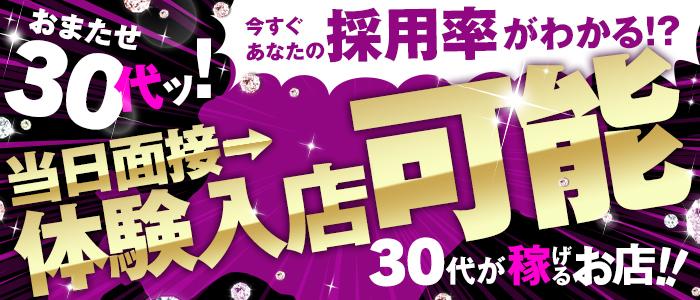 クラーク夫人(札幌ハレ系)の体験入店求人画像