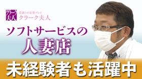 クラーク夫人(札幌ハレ系)のバニキシャ(スタッフ)動画