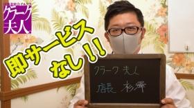 クラーク夫人(札幌ハレ系)のスタッフによるお仕事紹介動画