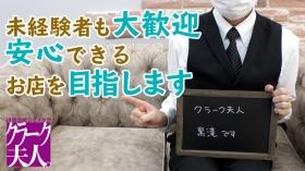 クラーク夫人(札幌ハレ系)の求人動画