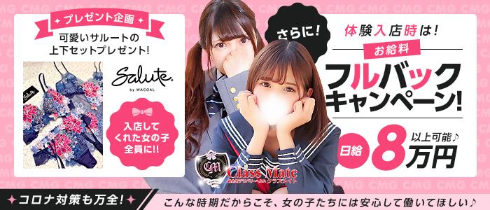 美少女制服学園 クラスメイトの求人画像