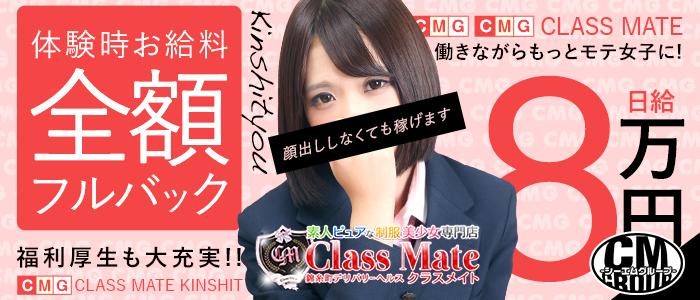 美少女制服学園 クラスメイトの体験入店求人画像