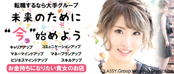 CLASSY.名古屋店の求人画像