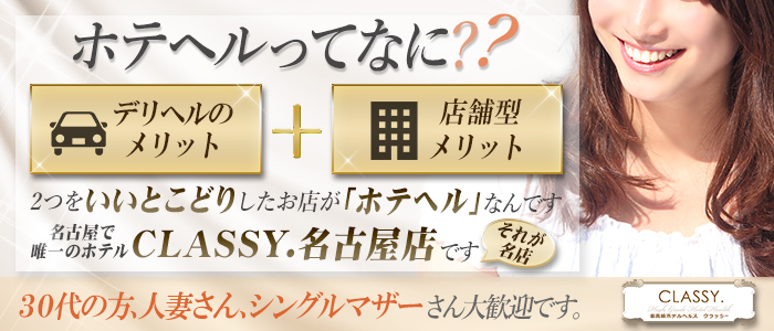 人妻・熟女・CLASSY 名古屋店