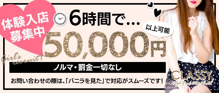体験入店・CLASSY 名古屋店