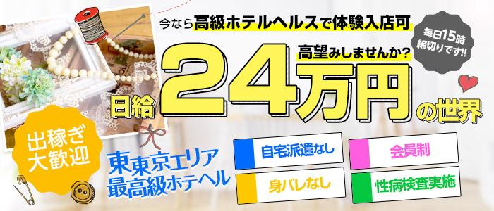 出稼ぎ・CLASSY. 東京・錦糸町店