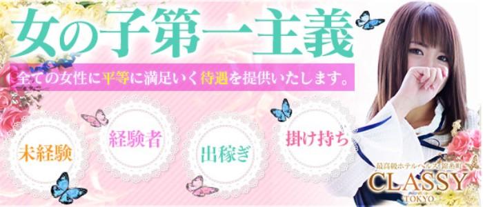 未経験・CLASSY. 東京・錦糸町店