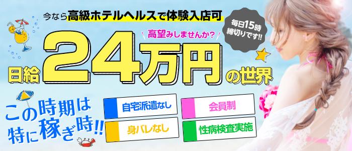 体験入店・CLASSY. 東京・錦糸町店