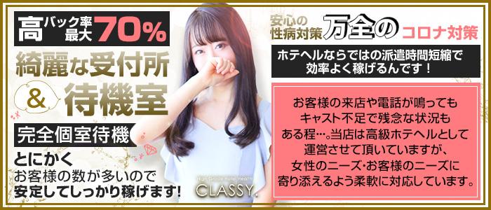 CLASSY. 東京・錦糸町店の体験入店求人画像