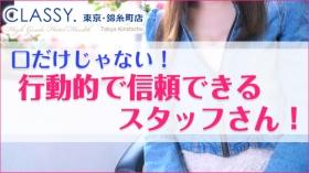 CLASSY. 東京・錦糸町店のバニキシャ(女の子)動画