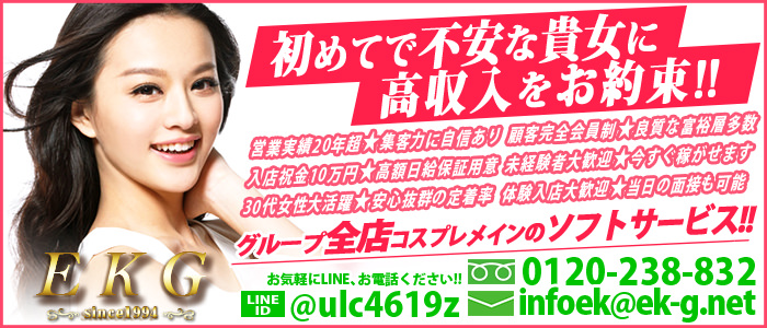 CLAUDIA(クラウディア)五反田-EKG-