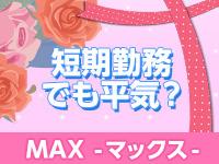 MAXで働くメリット2