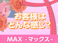 MAXで働くメリット3