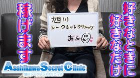 旭川シークレットクリニックの求人動画