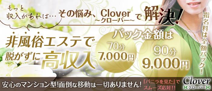 Clover~クローバー~