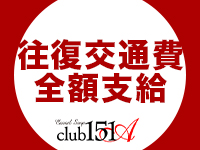 club 151Aで働くメリット1