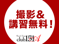 club 151Aで働くメリット2