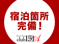 club 151Aで働くメリット3