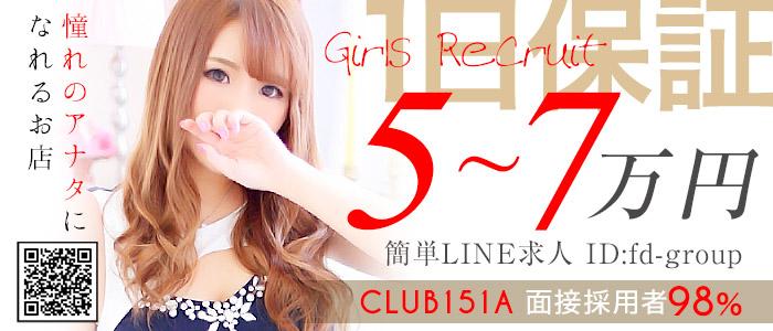 club 151Aの求人画像
