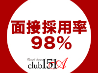club 151Aで働くメリット4