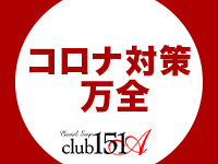 club 151Aで働くメリット5