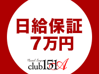 club 151Aで働くメリット6