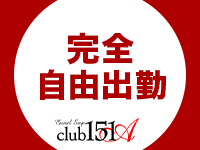 club 151Aで働くメリット7