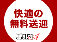 club 151Aで働くメリット8