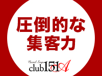 club 151Aで働くメリット9